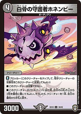 【売切】 [UC] 白骨の守護者ホネンビー (EX10-18/闇)