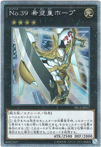 No.39 希望皇ホープ (Ex-Secret/TRC1-JP007)6_X/光4