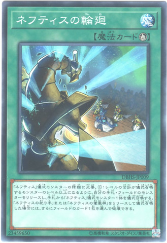 ネフティスの輪廻 (N/N-P/DBHS-JP009)1_儀式魔法