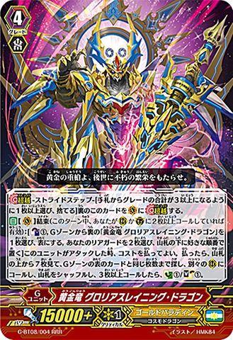黄金竜 グロリアスレイニング・ドラゴン RRR GBT08/004(ゴールドパラディン)