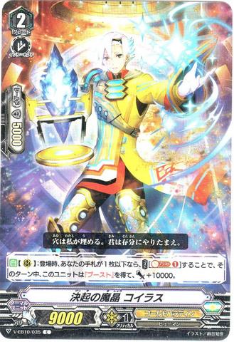 決起の魔晶 コイラス C VEB10/035(ゴールドパラディン)