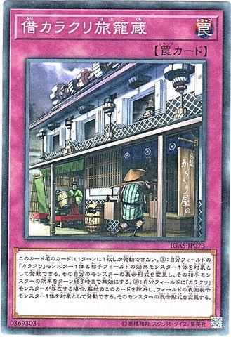 借カラクリ旅籠蔵 (N/IGAS-JP073)2_通常罠