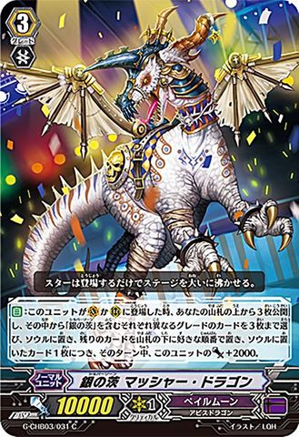 銀の茨 マッシャー・ドラゴン C GCHB03/031(ペイルムーン)