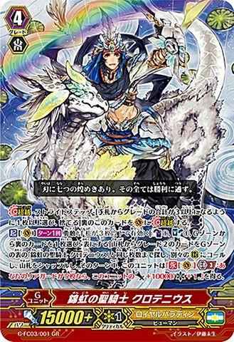 錦虹の聖騎士 クロテニウス GR GFC03/001(ロイヤルパラディン)