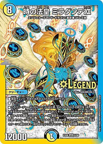 【売切】 [L] 時の法皇 ミラダンテXII (EX06-08/虹)