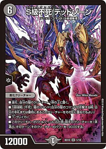 [SR] S級不死 デッドゾーン (BD10-01/闇)