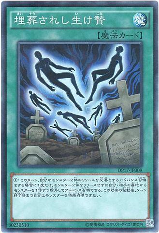 埋葬されし生け贄 (Super/DP17-JP009)1_通常魔法