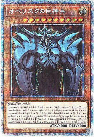 [Prismatic] オベリスクの巨神兵 (・PGB1_3_神10/PGB1-JPS02)