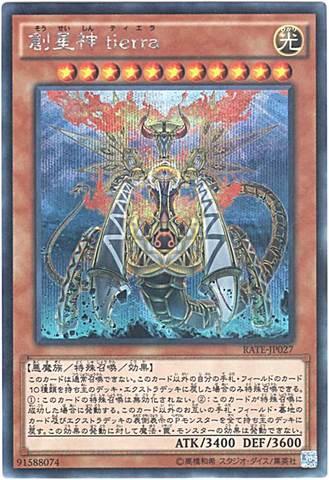 [Secret] 創星神 tierra (3_光11/RATE-JP028)