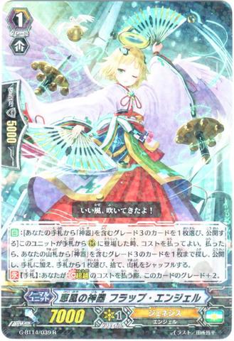 恵風の神器 フラップ・エンジェル R GBT14/039(ジェネシス)