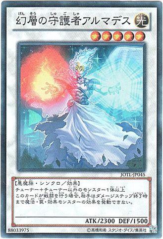 幻層の守護者アルマデス (Super)7_S/光5