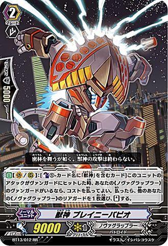 獣神 ブレイニーパピオ BT13/012(ノヴァグラップラー)