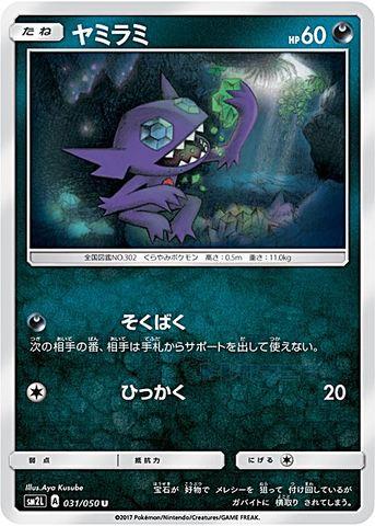 ヤミラミ(SM2L 031/050 U)