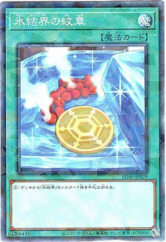 氷結界の紋章(N-P/SD40-JP029)・SD40_1_通常魔法