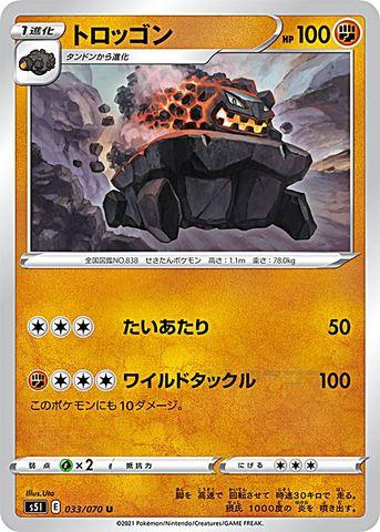 [U] トロッゴン (S5I 033/070/闘)