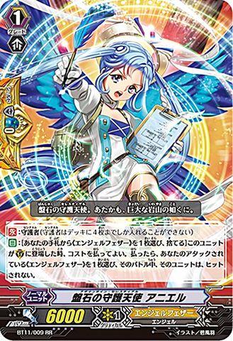 盤石の守護天使 アニエル BT11/009(エンジェルフェザー)