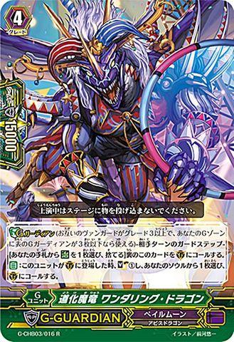 道化魔竜 ワンダリング・ドラゴン R GCHB03/016(ペイルムーン)
