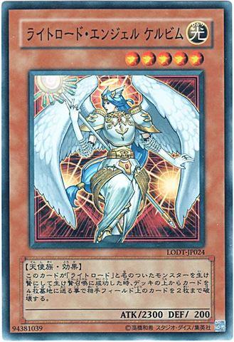 ライトロード・エンジェル ケルビム (Super)3_光5