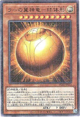 [Mil-Ultra] ラーの翼神竜-球体形 (・PGB1_3_神10/PGB1-JP013)