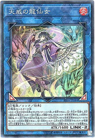[Super] 天威の龍仙女 (8_L/炎2/RIRA-JP044)