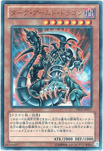 [Ultra] ダーク・アームド・ドラゴン (3_闇7/-)