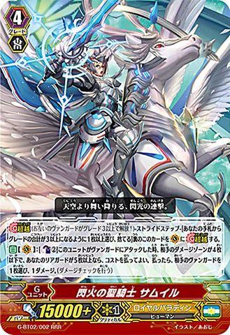 閃火の聖騎士 サムイル RRR GBT02/002(ロイヤルパラディン)