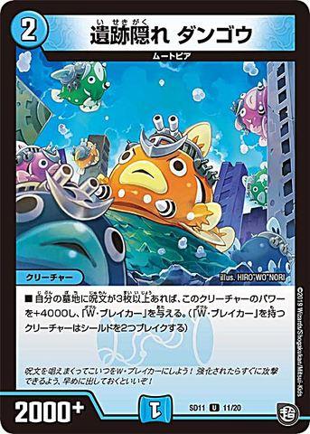 【売切】 [-] 遺跡隠れ ダンゴウ (SD11-11/水)