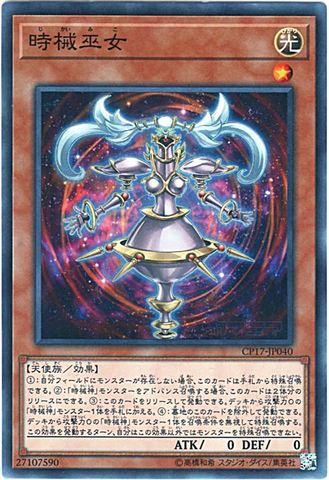 [Super] 時械巫女 (時械神3_光1/CP17-JP040)