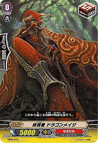 抹消者 ドラゴンメイジ TD09/015(なるかみ)