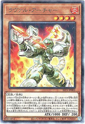 [R] ラヴァル・アーチャー (・SLT1_3_炎4/SLT1-JP003)