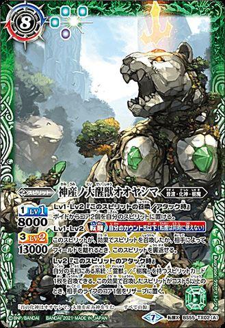 【売切】 [X] 神産ノ大醒獣オオヤシマ/黄泉ノ醒獣帝ヨモツオオカミ 転醒X (BS55-TX02/緑)