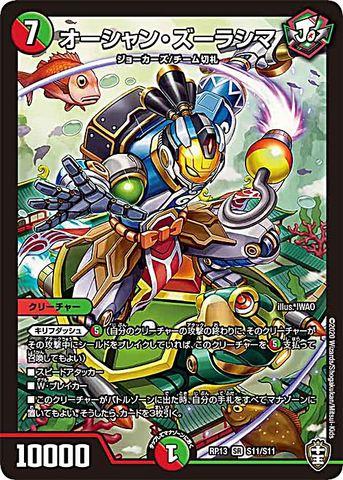 [SR] オーシャン・ズーラシマ (RP13-S11/虹)
