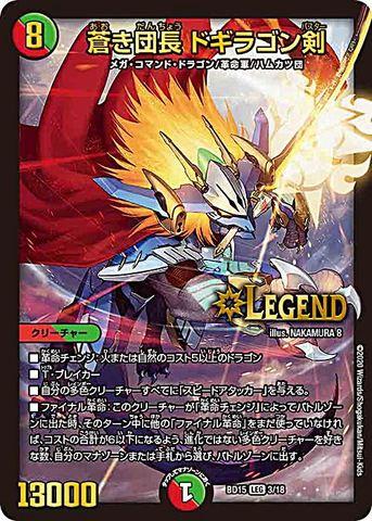 [L] 蒼き団長 ドギラゴン剣 (BD15-03/虹)