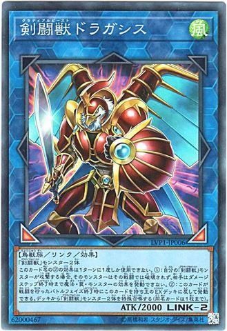 [Super] 剣闘獣ドラガシス (8_L/風2/LVP1-JP006)