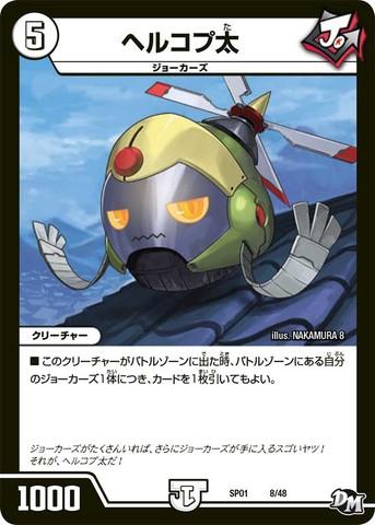 【売切】 [-] ヘルコプ太 (SP01-08/無)