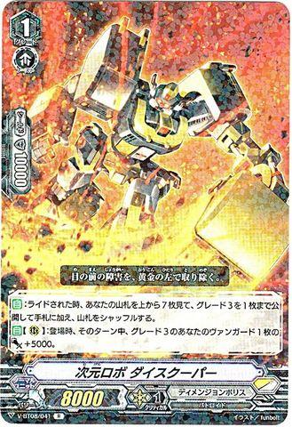 次元ロボ ダイスクーパー R VBT08/041(ディメンジョンポリス)