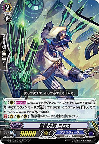 蒼嵐水将 ミロス R GBT02/030(アクアフォース)