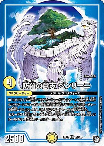【売切】 [R] 防羅の意志 ベンリーニ (RP12-13/光)