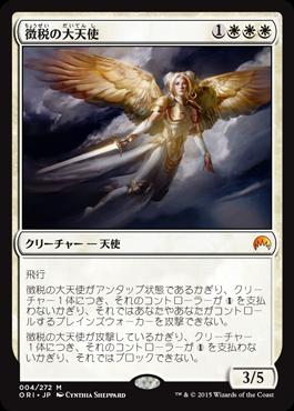 徴税の大天使/Archangel of Tithes/ORI-004/M/白