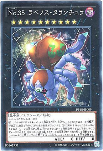 [N] No.35 ラベノス・タランチュラ (6_X/闇10/PP18-JP009)