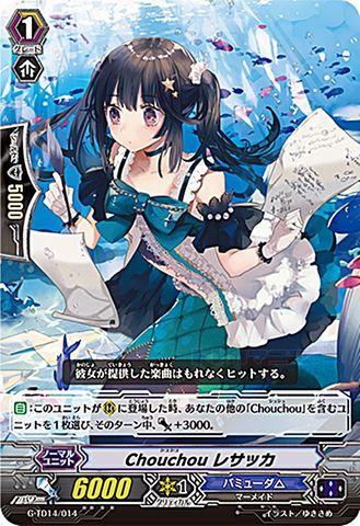 Chouchou レサッカ GTD14/014(バミューダ△)