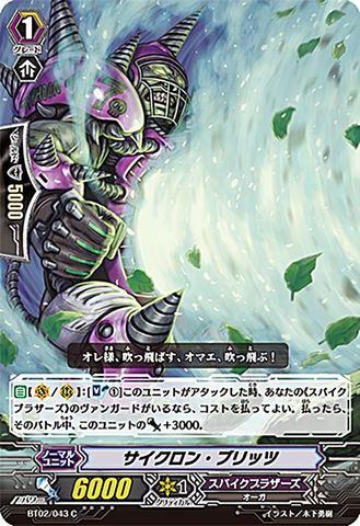 サイクロン・ブリッツ BT02/043(スパイクブラザーズ)