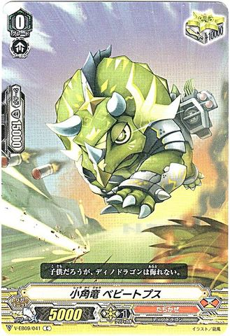 小角竜 ベビートプス C VEB09/041(たちかぜ)