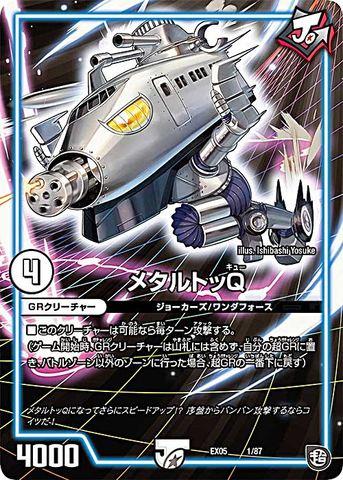 [-] メタルトッQ (EX05-01/無)