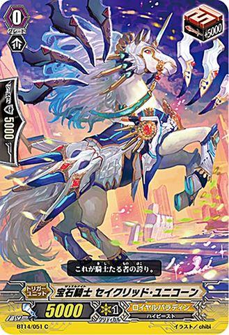 宝石騎士セイクリッド・ユニコーン BT14/051(ロイヤルパラディン)