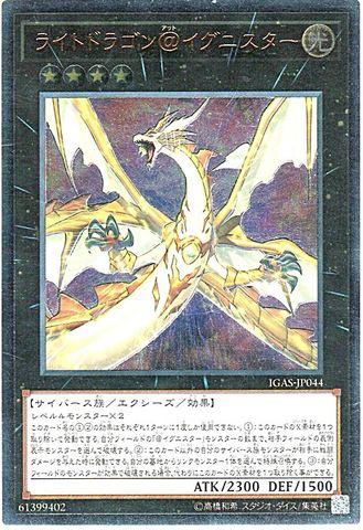 [Ultimate] ライトドラゴン@イグニスター (6_X/光4/IGAS-JP044)