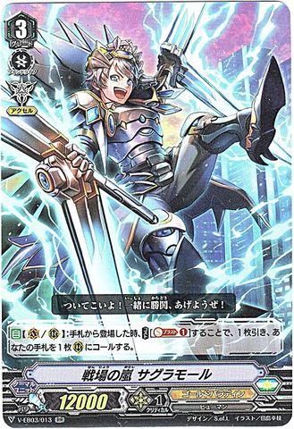 戦場の嵐 サグラモール RR VEB03/013(ゴールドパラディン)