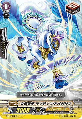 守護天使ランディング・ペガサス BT11/052(エンジェルフェザー)