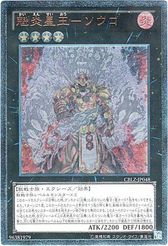 魁炎星王-ソウコ (Ultimate)6_X/炎4