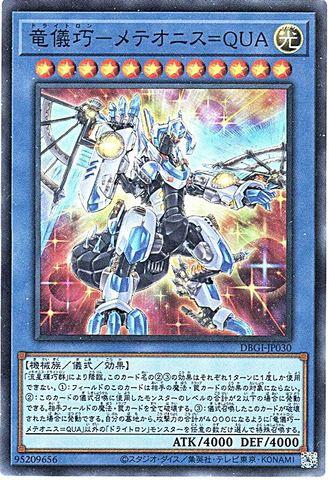 竜儀巧-メテオニス=QUA (Super/DBGI-JP030)竜輝巧-4_儀式光12